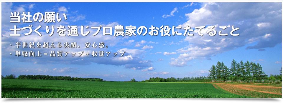 有機肥料に強い肥料製造のプロフェッショナル